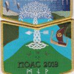 Kittan Lodge #364 2018 NOAC Tree of Life GMY Border Set S49 X31